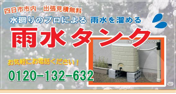 雨水活用エコな雨水タンクの設置は水道修理四日市センターにお任せください